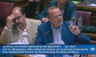 Α.Τριανταφυλλίδης: «Βάζουμε τέλος στο άγος του ΟΑΣΘ».(ΒΙΝΤΕΟ)