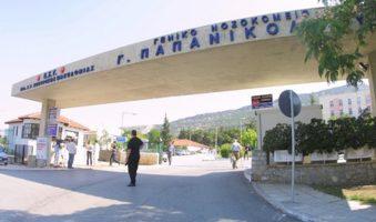 Προσλήψεις 69 ατόμων στο Γ.Ν.Θεσσαλονίκης «Γ.Παπανικολάου»