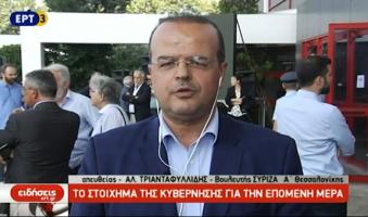 Α.Τριανταφυλλίδης στην ΕΡΤ3: «Θεσσαλονίκη: ευρωπαϊκή, ανθρώπινη πόλη».(VIDEO)