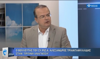 Α. Τριανταφυλλίδης: «Η πίσω αυλή και η κοινωνική απομόνωση τελειώνουν. Τα δικαιώματα των λίγων ορίζουν την ποιότητα της Δημοκρατίας». (ΒΙΝΤΕΟ)