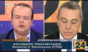 Α.Τριανταφυλλίδης: «Λαϊκή απαίτηση να δημοσιοποιηθούν τα 130 ονόματα των Paradise Papers».(ΒΙΝΤΕΟ)