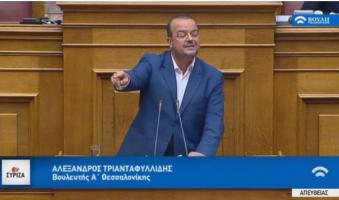 Α.Τριανταφυλλίδης κατά ΝΔ: «Εμείς Μαζί με το Λαό, Εσείς με τις Offshore και τις Μίζες».(ΒΙΝΤΕΟ)