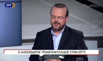 Α.Τριανταφυλλίδης στην ΕΡΤ3: «Διεκδικούμε την επιστροφή στην κανονικότητα».(ΒΙΝΤΕΟ)