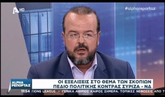 Αλέξανδρος Τριανταφυλλίδης στον Alpha: -«Ο κ.Ζάεφ να πει όλη την αλήθεια, για τη συμφωνία των Πρεσπών, στο λαό του». -«Όταν οι Μακεδόνες βουλευτές χειροκροτούσαν τον κ.Μητσοτάκη που υπερασπιζόταν τη σύνθετη ονομασία» (11 Ιουλίου 2017 | Βίντεο)