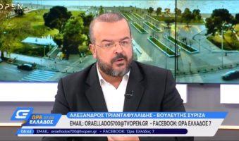 Α. Τριανταφυλλίδης κατά ΝΔ:  «Επέλεξαν το ρόλο του Χαιρέκακου Τσιλιαδόρου της Ιστορίας». (ΒΙΝΤΕΟ)