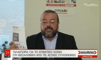 Α. Τριανταφυλλίδης: «SOS για τον ΟΑΣΘ εκπέμπει η Θεσσαλονίκη. Άμεσες προσλήψεις νέων οδηγών για να πολλαπλασιαστούν τα δρομολόγια και να σταματήσει η ταλαιπωρία των πολιτών». (Διάρκεια Βίντεο: 6.52)