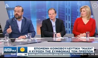 Α. Τριανταφυλλίδης: «Η ρηματική διακοίνωση είναι σαφής: σλαβικός είναι ο λαός, σλαβική είναι η γλώσσα».(ΒΙΝΤΕΟ)