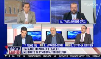 Α. Τριανταφυλλίδης: «Η Ήρεμη Δύναμη απέναντι στον Απόλυτο Πανικό ήταν το κοντράστ Τσίπρα-Μητσοτάκη». (VIDEO)