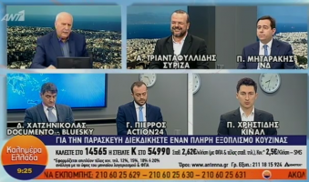 Α.Τριανταφυλλίδης στον ΑΝΤ1: «Να αποτυπωθεί το κυβερνητικό έργο στην καθημερινότητα του πολίτη».(VIDEO)