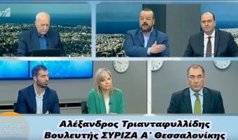 Α.Τριανταφυλλίδης στον ΑΝΤ1: «Η προστασία της πρώτης κατοικίας απόλυτη προτεραιότητα».(VIDEO)