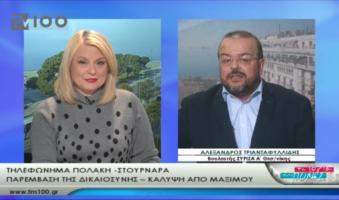 Αλέξανδρος Τριανταφυλλίδης: «Φως παντού, στα πάντα, για τους πάντες».(VIDEO)