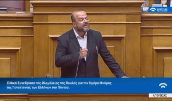 Α.Τριανταφυλλίδης στη Βουλή: «Θέλησαν να μας βγάλουν από την Ιστορία. Ο Ποντιακός Ελληνισμός έμεινε όρθιος και περήφανος, αμετανόητα πεισματάρης, αγωνιστής και προκομμένος».(ΒΙΝΤΕΟ)