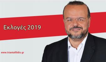 Αλέξανδρος Τριανταφυλλίδης:Τι είπαμε προεκλογικά-Εκλογές 2019 | ΟΛΕΣ ΟΙ ΕΚΠΟΜΠΕΣ