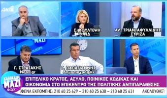 Α.Τριανταφυλλίδης στον ΑΝΤ1: «Αυτοί που θα καταργούσαν τους μετακλητούς και τους αυξάνουν και αυξάνουν 50% τους μισθούς τους».(VIDEO)