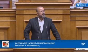 Α.Τριανταφυλλίδης στη Βουλή: «Άλλο εννοούσε η ΝΔ με το 5 προς 1. Πέντε μετακλητούς θα προσλαμβάνει στο βαθύ κράτος για κάθε μία αποχώρηση δημοσίου υπαλλήλου».(ΒΙΝΤΕΟ)