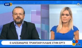 Α.Τριανταφυλλίδης: «Πεδίο δόξης λαμπρόν για τον κ.Μητσοτάκη εφόσον επιθυμεί να καταργήσει τη Συμφωνία των Πρεσπών».(Video-23 Οκτ. 2019)