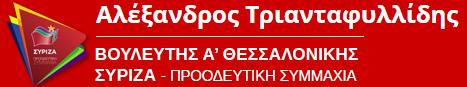 Αλέξανδρος Τριανταφυλλίδης