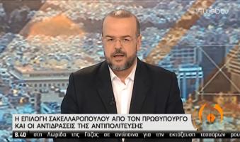 Α.Τριανταφυλλίδης στην ΕΡΤ1: «Άλλο η θεσμική ευθύνη και άλλο ο επικοινωνιακός αντιπερισπασμός».(Video)