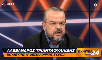Α.Τριανταφυλλίδης για την πίτα του Βορίδη: «Επιστρέψαμε στην κανονικότητα… και στις βασιλόπιτες». (Video)