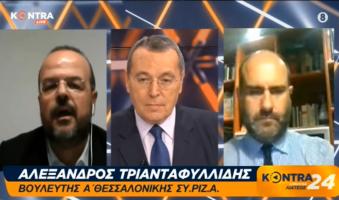 Α.Τριανταφυλλίδης: -Μέτρα χωρίς αντίκρισμα,  -Κυβέρνηση χωρίς πυξίδα,  -Πολίτες σε απελπισία. (Video)