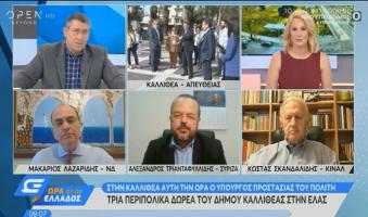 Α.Τριανταφυλλίδης προς Κυβέρνηση: «Το αντιπαράδειγμα Μηταράκη-Βρούτση είναι το κυβερνητικό μοντέλο για την αξιοποίηση των 32 δις;»(Video)