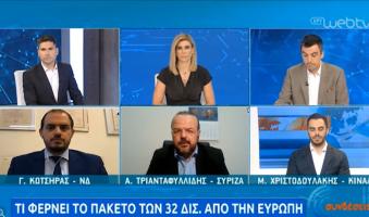 Α.Τριανταφυλλίδης στην ΕΡT1: «Θετικό πρόκριμα τα 32 δις αλλά… στο  βάθος μνημόνιο;» (Video)
