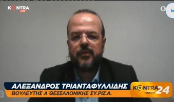 Α.Τριανταφυλλίδης: -«Όταν η Πατρίδα κινδυνεύει γινόμαστε ένα». -«Άμεση σύγκληση του Συμβουλίου των Πολιτικών Αρχηγών». (Video)