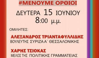 Πολιτική Εκδήλωση #Μένουμε Όρθιοι | Δευτέρα 15 Ιουνίου στις 8.00μ.μ.
