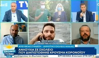 Α.Τριανταφυλλίδης κατά Κυβέρνησης στον ΑΝΤ1: «Μοιραίοι, ανεύθυνοι και ανίκανοι πυροδοτούν τις σχολικές κινητοποιήσεις». (Video)