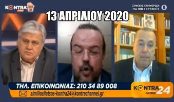 Τι λέγαμε στις 13 Απριλίου 2020 για την επαναλειτουργία του Λοιμωδών.(Video)