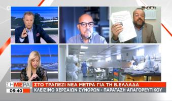 """Α.Τριανταφυλλίδης στο ΣΚΑΪ: «500χιλ. ευρώ για την επαναλειτουργία του """"Λοιμωδών"""" στη Θεσσαλονίκη δεν βρήκαν. Για τα κανάλια όμως βρήκαν και μοίρασαν 22 εκατομμύρια ευρώ».(Video)"""