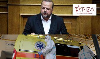Απλήρωτο το επικουρικό προσωπικό του ΕΚΑΒ εν μέσω πανδημίας  | Ερώτηση 47 Βουλευτών του ΣΥΡΙΖΑ