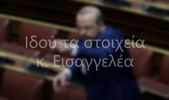 Α.Τριανταφυλλίδης για την πανδημία στη Θεσσαλονίκη:«Ιδού τα στοιχεία κ.Εισαγγελέα». (Video-διάρκεια: 9.30)