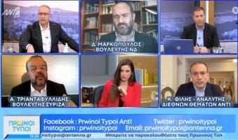 """Α.Τριανταφυλλίδης στον ΑΝΤ1: """"Ο ανέμελος Πρωθυπουργός και η εκτός τόπου και χρόνου Κυβέρνησή του ζουν στον κόσμο τους"""". (Video)"""