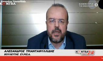 Α.Τριανταφυλλίδης για την οικονομία στο Kontra:«Πρόταση: Μη επιστρεπτέες όλες οι ενισχύσεις. Μη φορτώνετε με επιπλέον χρέη επαγγελματίες, εμπόρους, βιοτέχνες και ανθρώπους της εστίασης». (Video)