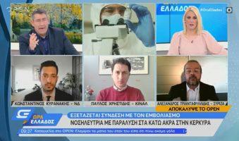 """Α.Τριανταφυλλίδης στο Open TV: """"Εκτός πραγματικότητας ο Πρωθυπουργός – Απροετοίμαστοι ενόψει του τρίτου κύματος του κορονοϊού"""". (Video)"""
