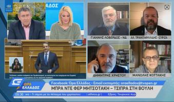 Α.Τριανταφυλλίδης κατά Μητσοτάκη:«Αν αυτό που βιώνουμε είναι το μπροστά, τότε πως είναι το πίσω;» (Βίντεο)