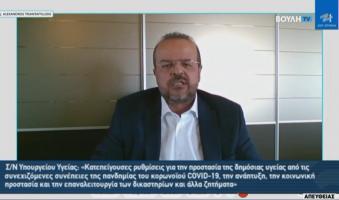 Α. Τριανταφυλλίδης στη Βουλή: -Ασυγχώρητη κυβερνητική ολιγωρία -Κοινωνία στον πάγο -Βουλή σε καταστολή -Γιατροί και νοσηλευτές εν διωγμώ. (Video)