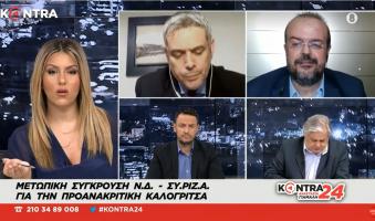 """Α.Τριανταφυλλίδης κατά ΝΔ: """"Αντί να απολογούνται για το """"τζάμπα"""" των καναλιών για 30 χρόνια, ζητάνε και τα ρέστα""""."""