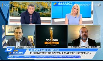 Α.Τριανταφυλλίδης: «Σήμερα όλοι οι Πόντιοι σηκώνουμε το βλέμμα μας στον ουρανό».(Video)