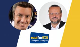 Α.Τριανταφυλλίδης στον Real FM: «Με Κ.Μητσοτάκη πάμε στο άγνωστο με βάρκα την ελπίδα». (Ηχητικό)