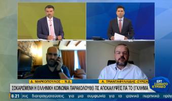 """Α.Τριανταφυλλίδης στην ΕΡΤ1: """"Kανείς μόνος απέναντι στην έμφυλη βία – Συνολική κινητοποίηση Κοινωνίας, Πολιτείας, Φορέων στο πλάι των θυμάτων""""."""