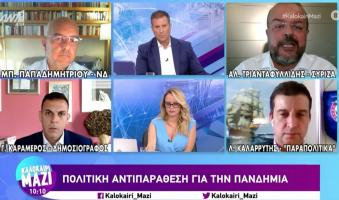 """Α.Τριανταφυλλίδης κατά ΝΔ: """"Αλλα διακηρύττουν και άλλα πράττουν. Μαθήματα στον κόσμο περί υποχρεωτικότητας, ενώ δεν έχουν εμβολιαστεί.""""(Video)"""
