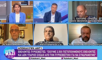 """Α.Τριανταφυλλίδης κατά ΝΔ για την πρόληψη των πυρκαγιών: """"Γιατί Απολύσατε τους 4500 Δασοφύλακες του Προγράμματος του ΟΑΕΔ το 2019;"""" (Video)"""