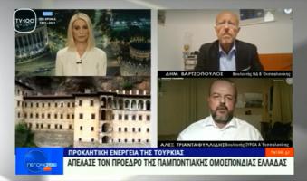 """Α.Τριανταφυλλίδης στην TV100 για την απέλαση του Προέδρου της Π.Ο.Ε. από την Τουρκία: """"Εξόχως προσβλητική ενέργεια σε βάρος του συνόλου του Ελληνισμού αλλά κυρίως του Ποντιακού Ελληνισμού"""". (Video)"""