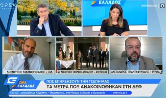Α.Τριανταφυλλίδης στο Open: «Αέρας κοπανιστός και φούμαρα οι εξαγγελίες Μητσοτάκη στη ΔΕΘ». (Video)